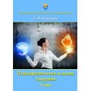 Психофизические основы здоровья. 1 курс