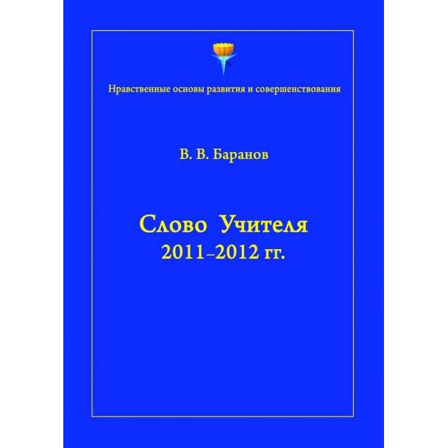 Слово Учителя. 2011-2012 годы