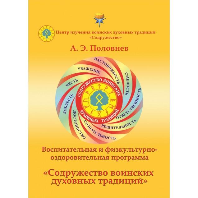 «Воспитательная и физкультурно-оздоровительная программа «Содружество воинских духовных традиций»