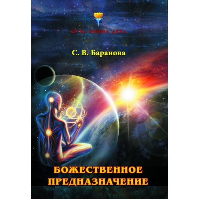 Божественное предназначение Воина Духа и Воительницы Души