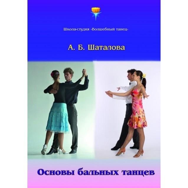 Основы бальных танцев