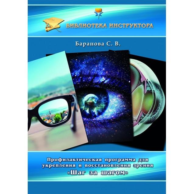 Профилактическая программа для укрепления и восстановления зрения